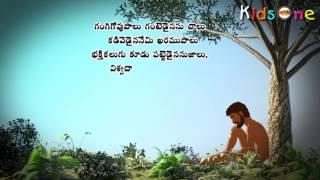 Vemana Satakam in Telugu || Gangi Govu Palu Gantidainanu Chalu || Telugu Padyalu