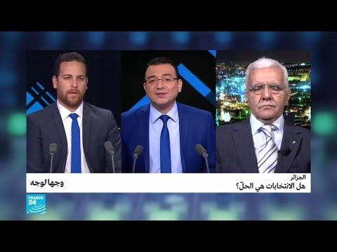 الجزائر: هل الانتخابات هي الحلّ؟  - نشر قبل 9 دقيقة