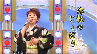 石上久美子 - 津軽のじょっぱり