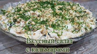 Вкуснейший салат с кальмарами