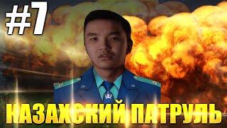 CSGO - КАЗАХСКИЙ ПАТРУЛЬ #7 - СКРИМ ОТДЫХАЕТ