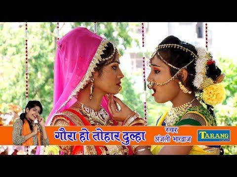 अंजलि भारद्धाज - शिव विवाह गीत - गौरा हो तोहार दूल्हा बा जटाधारी - bhojpuri bhakti songs