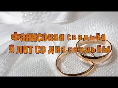 Как поздравить мужа с годовщиной свадьбы 9 лет