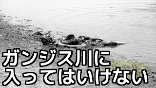 インド ガンジス川の汚染がヤバすぎる件wwwww【画像】