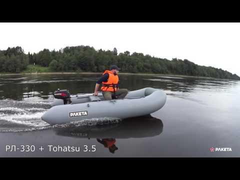 Ракеты РЛ-330/380 + Tohatsu M 3.5 B2