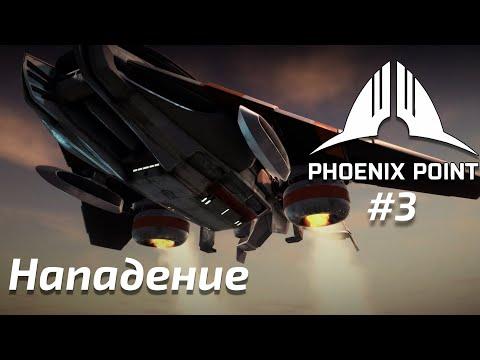 Прохождение PHOENIX POINT #3 - Нападение