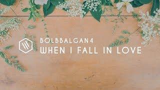 볼빨간사춘기 (Bolbbalgan4) - 사랑에 빠졌을 때 (When I Fall In Love) Piano Cover