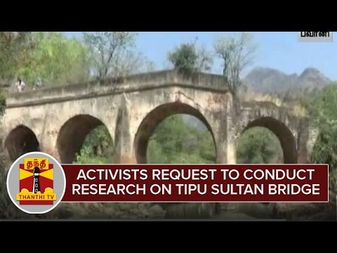 Social activist request archaeological dept. to conduct research on Tipu Sultan Bridge  | Thanthi TV
