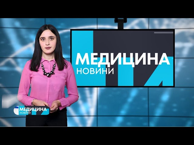 #МЕДИЦИНА_Т1новини | 18.11.2020