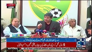 صدر پاکستان فٹبال فیڈریشن فیصل صالح حیات کی نیوز کانفرنس