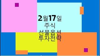 2021-34. 02 17 주식 ( 3400 ) 선물 …