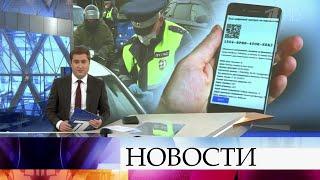 Выпуск новостей в 09:00 от 22.04.2020