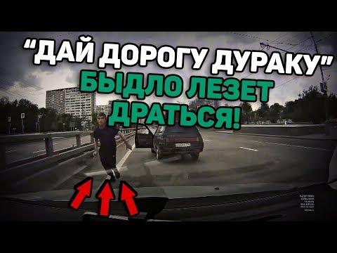"""Автоподборка """"Дай дорогу дураку""""🚘Быдло водитель лезет драться#5"""