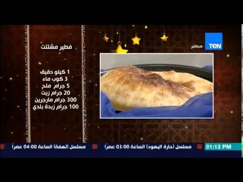 مطبخ سي السيد - الشيف حسن حسونة - طريقة عمل فطير مشلتت