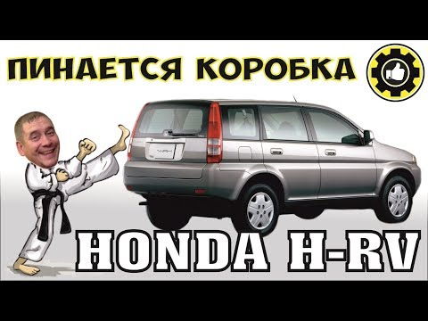 Honda HR-V. ПИНАЕТСЯ Вариатор! Причина найдена! (#AvtoservisNikitin)