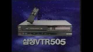 Samsung VHS VTR 1980s commercial (korea) 삼성 비디오 광고