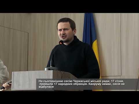 Телеканал АНТЕНА: Сесія Черкаської міської ради не відбулася через відсутність кворум