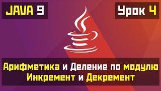 Java для начинающих - Урок №4: Арифметические операции, Инкремент, Декремент, Взятие остатка