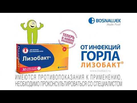 Лизобакт® - антисептический препарат для лечения инфекций горла. Теперь в новой упаковке!