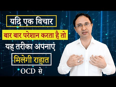 How To Overcome OCD Of Different Types? || Hindi ||