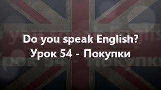 Англійська мова: Урок 54 - Покупки
