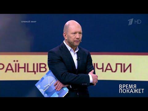 Вирусные протесты на Украине. Время покажет. Фрагмент выпуска от 21.02.2020