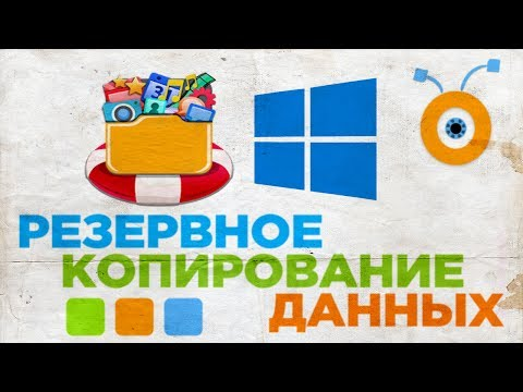 [Шаг 2] Резервное Копирование Данных Windows 10