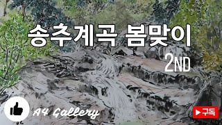 [Landscape] 북한산 송추계곡 봄맞이Ⅱ 한국화 …