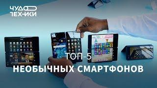 Топ-5 необычных смартфонов 2017
