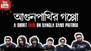 Agunpakhhir Goppo | Prithibi | Short Film