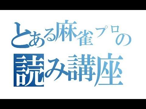 現役麻雀プロの実戦で役立つ読み講座 vol.1