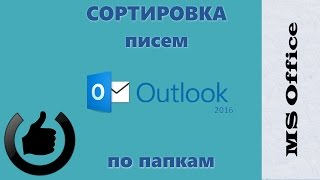 Сортировка писем через папки Outlook