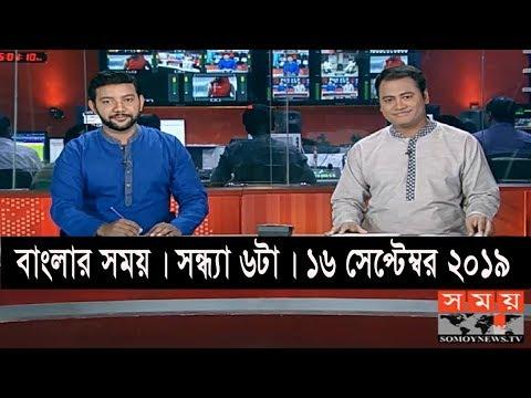 বাংলার সময় | সন্ধ্যা ৬টা | ১৬ সেপ্টেম্বর ২০১৯ | Somoy tv bulletin 6pm | Latest Bangladesh News