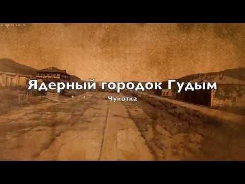 Ядерный городок Гудым. Чукотка