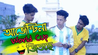 আর্জেন্টিনা World Cup জিতছে||  || Brazil Vs Argentina || Bangla Funny Video || Durjoy Ahammed Saney
