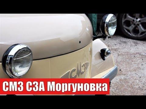 Инвалидка Моргуновка СМЗ С3А теперь летает!