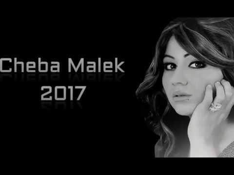 Cheba Malek 2017 chadani lik ngareb