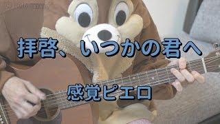 「感覚ピエロ」さんの「拝啓、いつかの君へ」を弾き語り用にギター演奏...