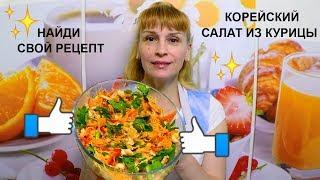 Салат из курицы по КОРЕЙСКИ вкусный простой рецепт приготовления