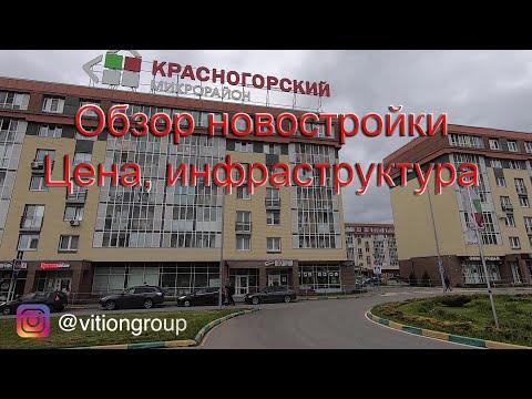 Обзор новостроек. ЖК Красногорский. Стоимость квартир, инфраструктура, транспортная доступность.