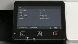 imageRUNNER C3020F ⑬ファクス宛先登録編【キヤノン公式】