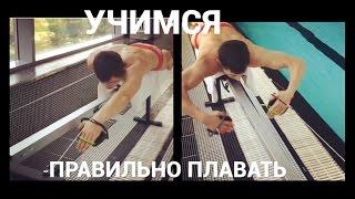 видео: Сага о спорте.  Специальный тренажёр для пловцов. Техника гребка.