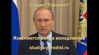 Видео поздравление на свадьбу от Путина