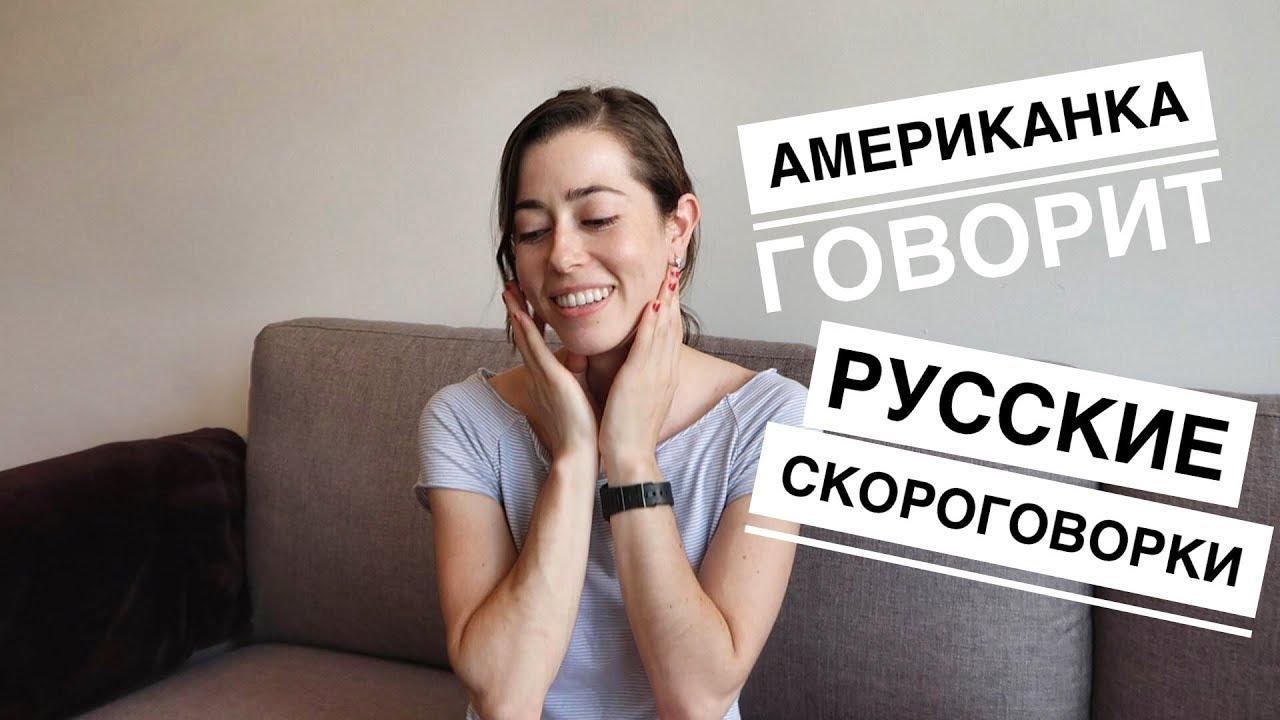 Американка говорит русские скороговорки!