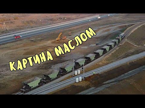 Крымский мост(07.11.2019)На Ж/Д
