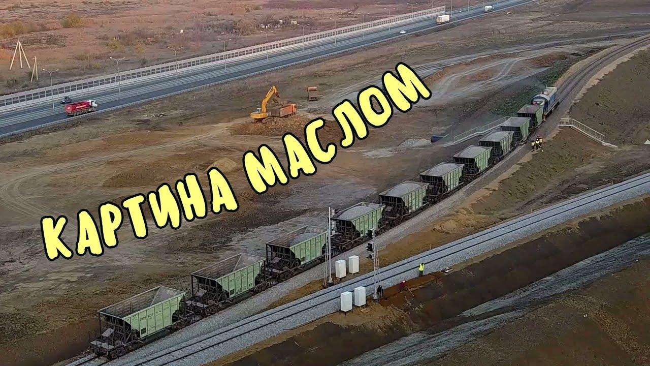 Крымский мост(07.11.2019)На Ж/Д подходах работа кипит.Южный портал тоннеля и охранный комплекс.