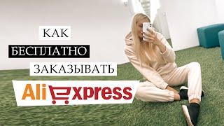 Лайфхак для aliexpress