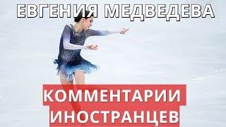 Евгения Медведева. Комментарии иностранцев.