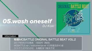 wash oneself /DJKoki/【戦極MCバトル・サイファー用ビート】【8小節×4本】 thumbnail