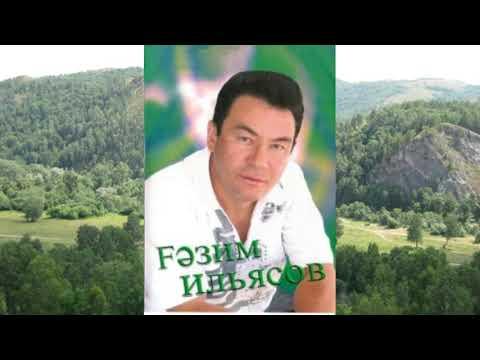 Газим Ильясов Сборник песен